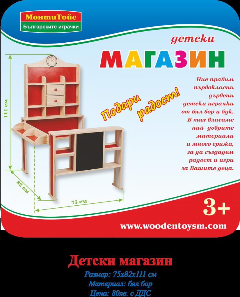 Детски магазин