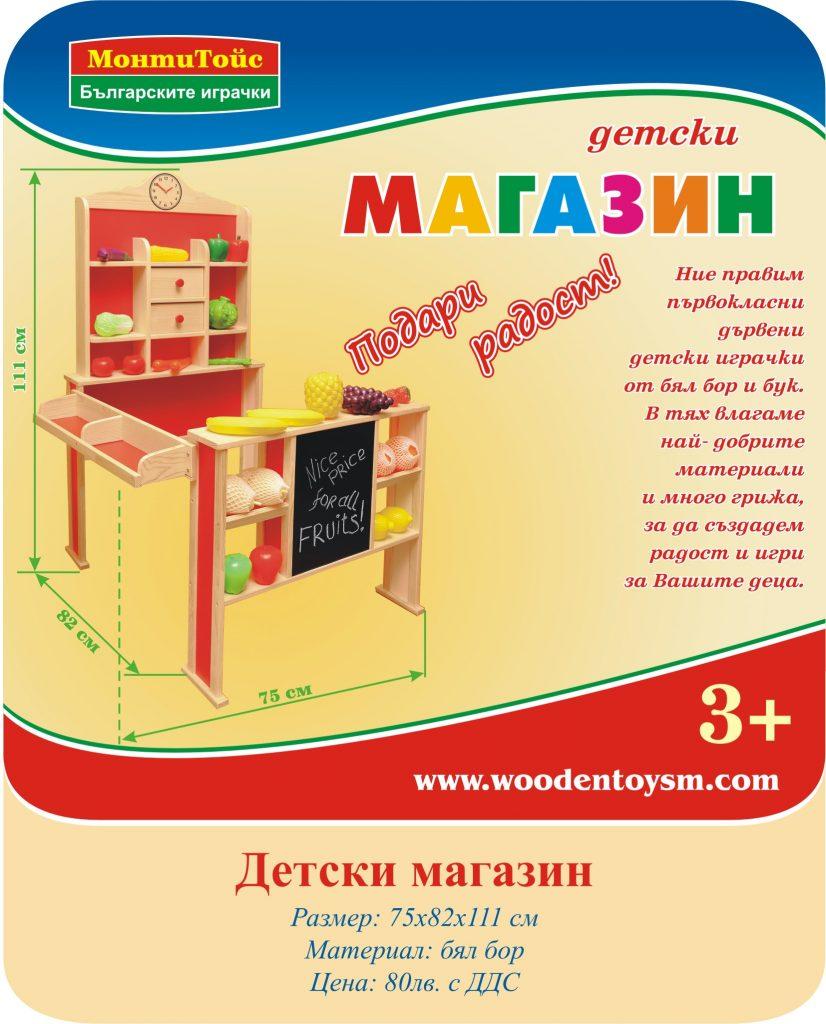 Детски магазин с часовник