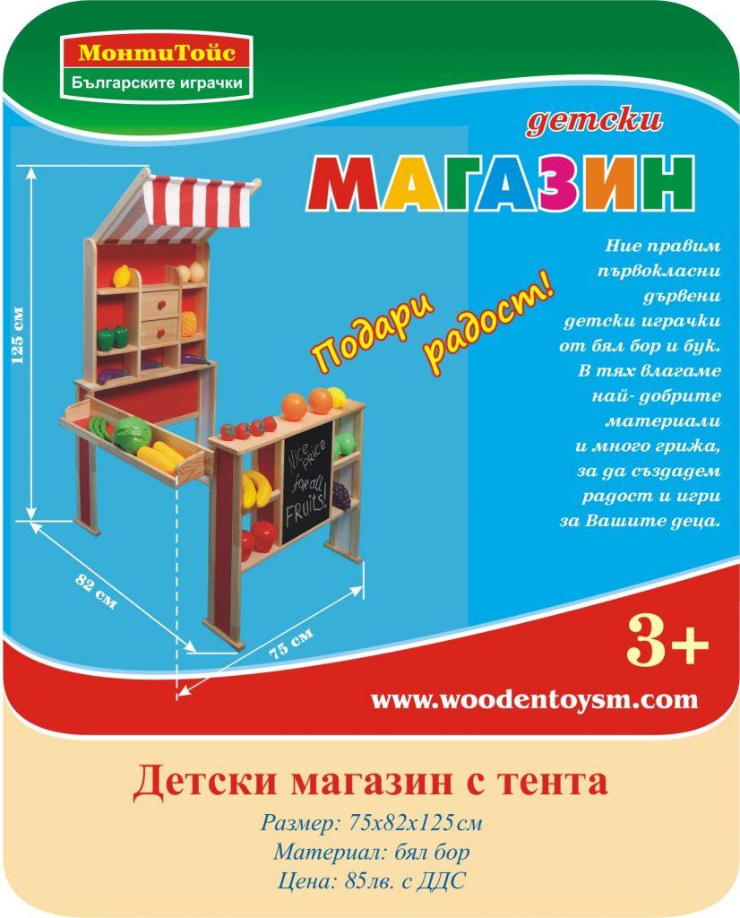 Детски магазин с тента